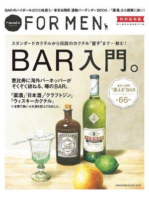 cover image of Hanako FOR MEN 特別保存版 BAR入門