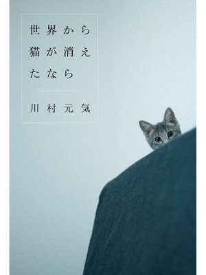 cover image of 世界から猫が消えたなら