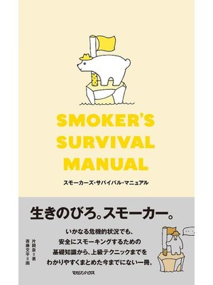 cover image of スモーカーズ・サバイバル・マニュアル