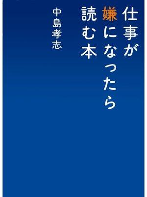 cover image of 仕事が嫌になったら読む本