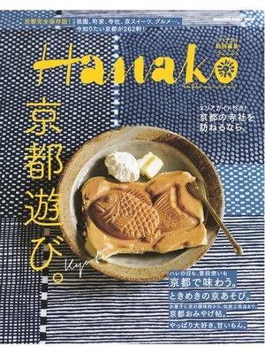 cover image of Hanako特別編集 京都遊び。
