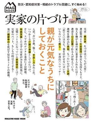 cover image of 実家の片づけ 親が元気なうちにしておくこと: 本編