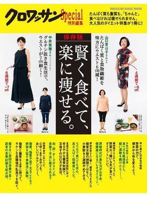 cover image of クロワッサン特別編集 保存版 賢く食べて、楽に痩せる。: 本編