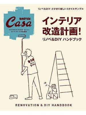 cover image of Casa BRUTUS特別編集 インテリア改造計画! リノベ&DIYハンドブック