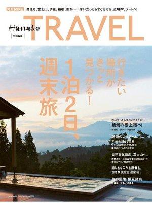 cover image of Hanako特別編集 1泊2日、週末旅