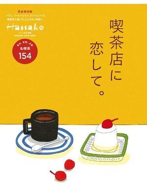 cover image of Hanako特別編集 喫茶店に恋して。: 本編