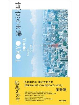 cover image of 東京の夫婦: 本編