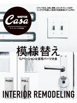 cover image of Casa BRUTUS特別編集 模様替え: 本編