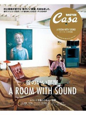 cover image of Casa BRUTUS特別編集 音のいい部屋: 本編