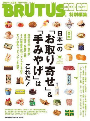 cover image of BRUTUS特別編集 合本 日本一の「お取り寄せ」&「手みやげ」はこれだ!: 本編