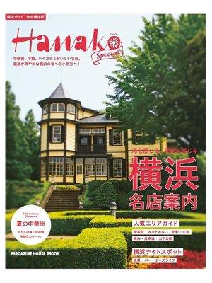 cover image of Hanako SPECIAL 横浜名店案内