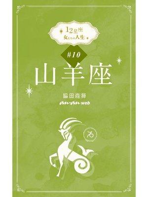 cover image of 12星座 女たちの人生 #10山羊座: 本編