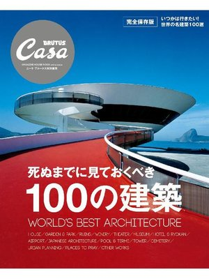 cover image of Casa BRUTUS特別編集 死ぬまでに見ておくべき100の建築