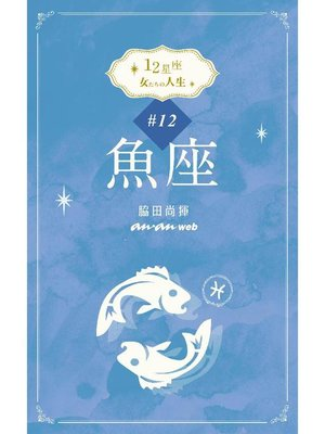 cover image of 12星座 女たちの人生 #12魚座: 本編