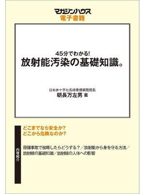 cover image of 45分でわかる!放射能汚染の基礎知識。