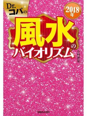 cover image of 2018年 Dr.コパの風水のバイオリズム: 本編