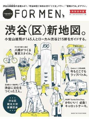 cover image of Hanako FOR MEN 特別保存版 渋谷(区)新地図。