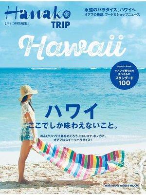 cover image of Hanako特別編集 ハワイ ここでしか味わえないこと。: 本編