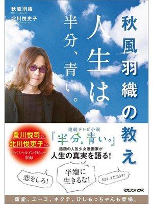 cover image of 秋風羽織の教え 人生は半分、青い。: 本編