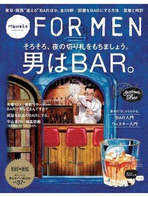 cover image of Hanako FOR MEN Volume13 男はBAR。