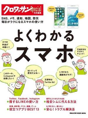 cover image of クロワッサン特別編集 よくわかるスマホ