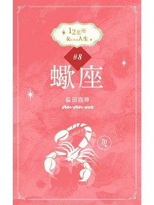 cover image of 12星座 女たちの人生 #8蠍座: 本編