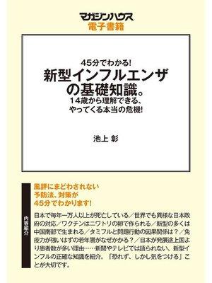 cover image of 45分でわかる!新型インフルエンザの基礎知識。