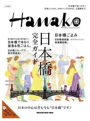 cover image of Hanako特別編集 日本橋完全ガイド