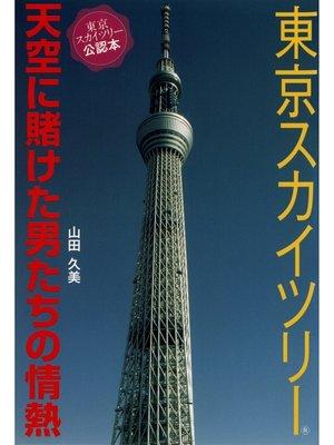 cover image of 東京スカイツリー 天空に賭けた男たちの情熱