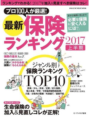 cover image of 最新保険ランキング 2017上半期