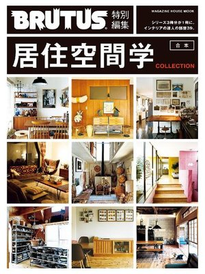 cover image of BRUTUS特別編集 合本・居住空間学 COLLECTION: 本編