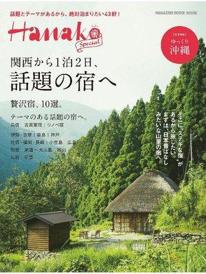cover image of Hanako SPECIAL 関西から1泊2日、話題の宿へ