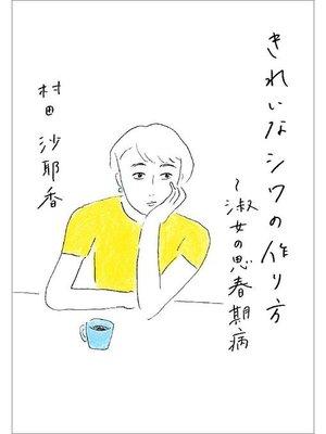 cover image of きれいなシワの作り方~淑女の思春期病: 本編