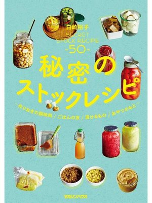 cover image of 秘密のストックレシピ