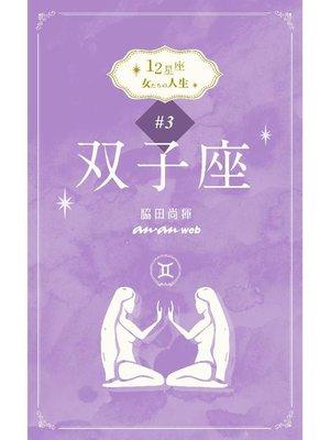 cover image of 12星座 女たちの人生 #3双子座: 本編