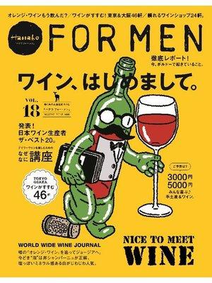 cover image of Hanako FOR MEN Volume18 ワイン、はじめまして。