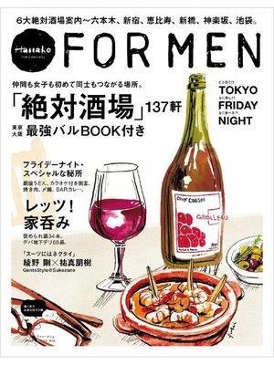 cover image of Hanako FOR MEN Volume7 絶対酒場137軒。