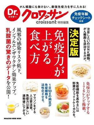 cover image of Dr.クロワッサン 決定版 免疫力が上がる食べ方