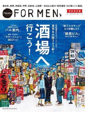 cover image of Hanako FOR MEN 特別保存版 酒場へ行こう!