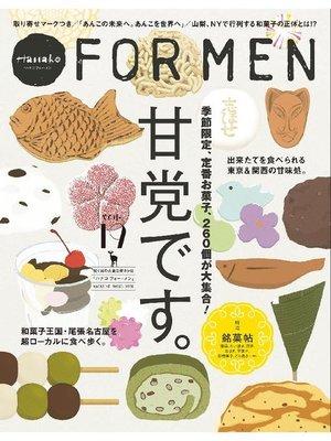 cover image of Hanako FOR MEN Volume19 甘党です。