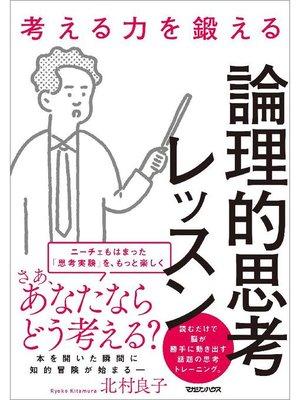 cover image of 考える力を鍛える論理的思考レッスン: 本編