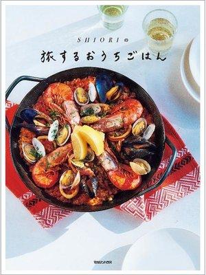 cover image of SHIORIの旅するおうちごはん