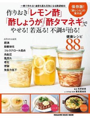 cover image of 作りおき「レモン酢」「酢しょうが」「酢タマネギ」でやせる!若返る!不調が治る!