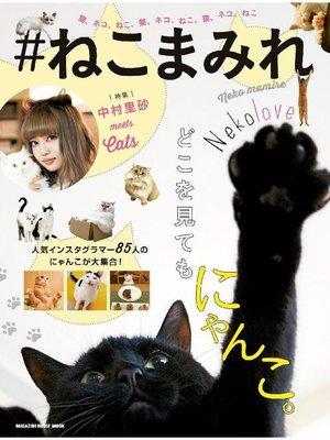 cover image of #ねこまみれ: 本編