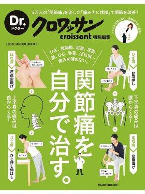 cover image of Dr.クロワッサン 関節痛を自分で治す。: 本編