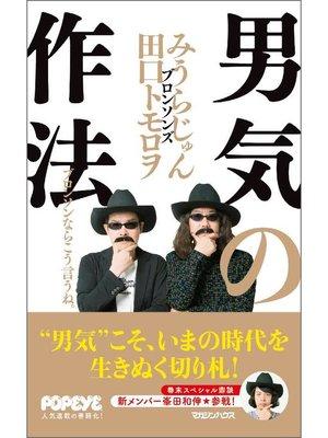 cover image of 男気の作法 ブロンソンならこう言うね。: 本編