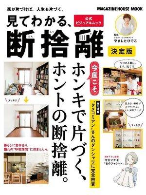 cover image of 見てわかる、断捨離 決定版: 本編