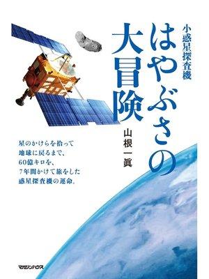 cover image of 小惑星探査機 はやぶさの大冒険BASIC