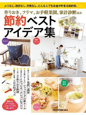 cover image of 節約ベストアイデア集: 本編