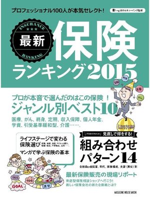 cover image of 最新保険ランキング 2015
